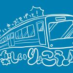 楽しい電車旅行