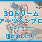 3Dドリーム記事