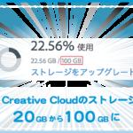 Adobeが100GBへストレージ変更
