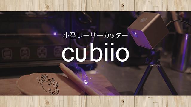 cubiooのアイキャッチ