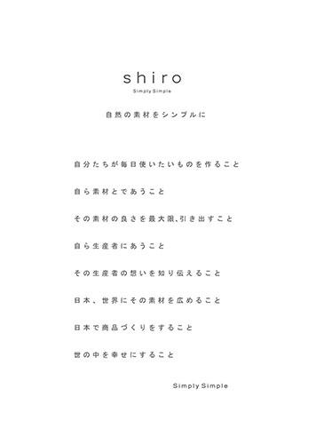 shiroのブランド