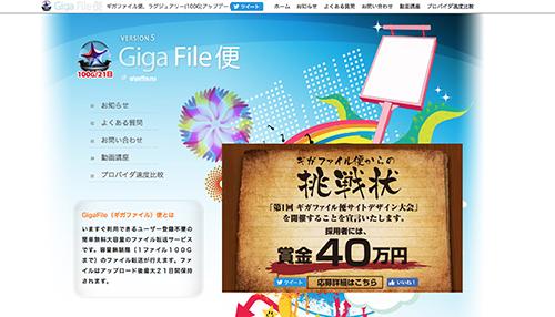 ギガファイル便の紹介