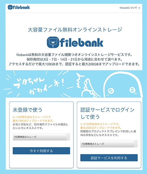 filebank説明