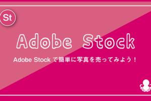 Adobestockのアイキャッチ