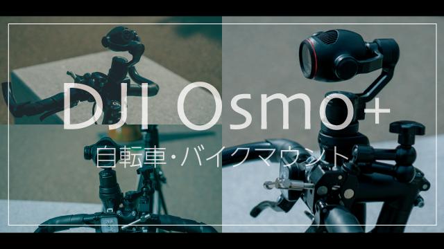 Osmoバイクマウント