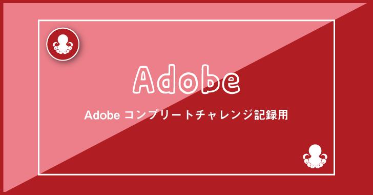 Adobeコンプリート