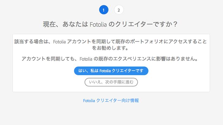 AdobeStock登録