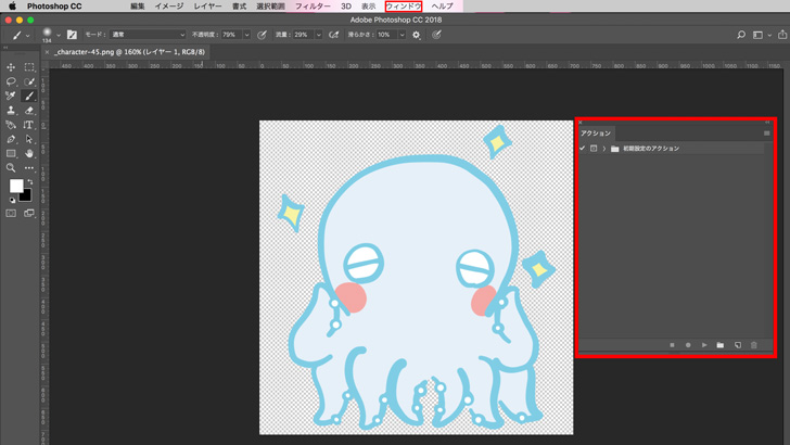 Photoshop小ネタ1