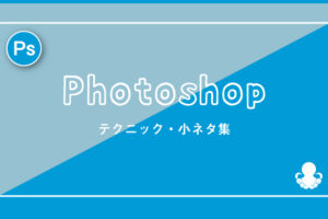 Photoshopのテクニック