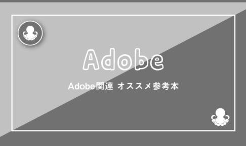 Adobe参考本