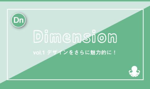 Dimensionアイキャッチ