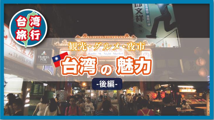 台湾の魅力アイキャッチ