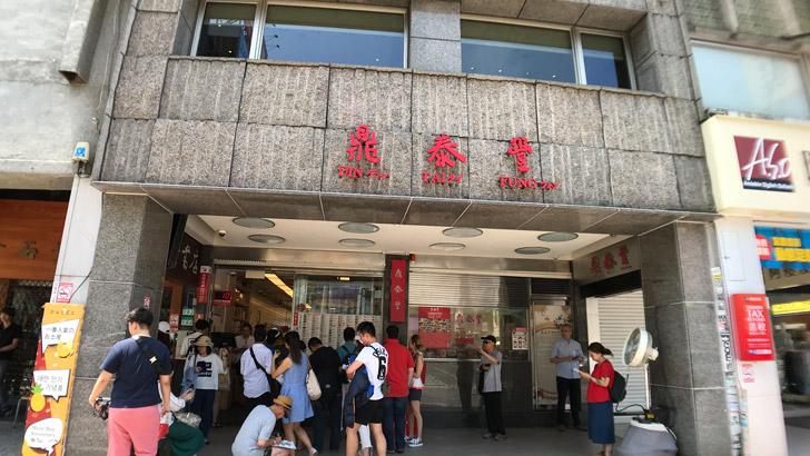 台湾の小籠包の名店