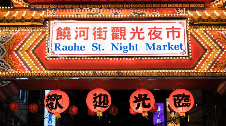 台湾の観光夜市