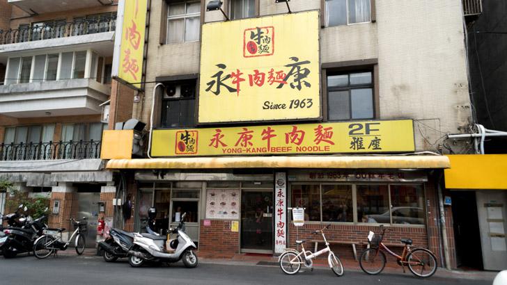 台湾の牛肉麺の有名店