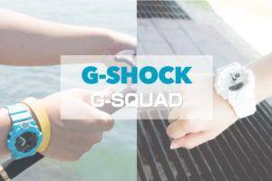 G-SHOCKのG-SQUADのアイキャッチ