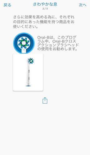 オーラルB7000のアプリ画面