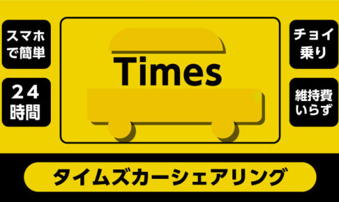 タイムズカーシェアリング