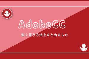 AdobeCCを安く買う