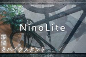 NinoLite自転車スタンドアイキャッチ
