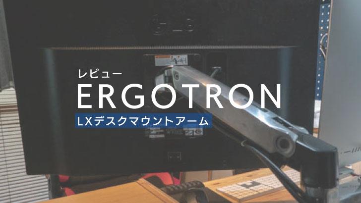 エルゴトロンLX レビュー