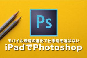 iPadでPhotoshop