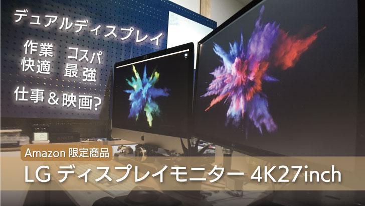 ディスプレイモニター4K