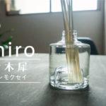 shiroフレグランス金木犀