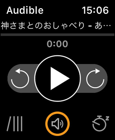 Applewatch4のAudible