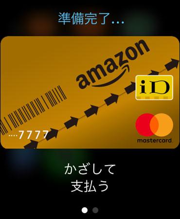 Applewatch4のクレジットカード