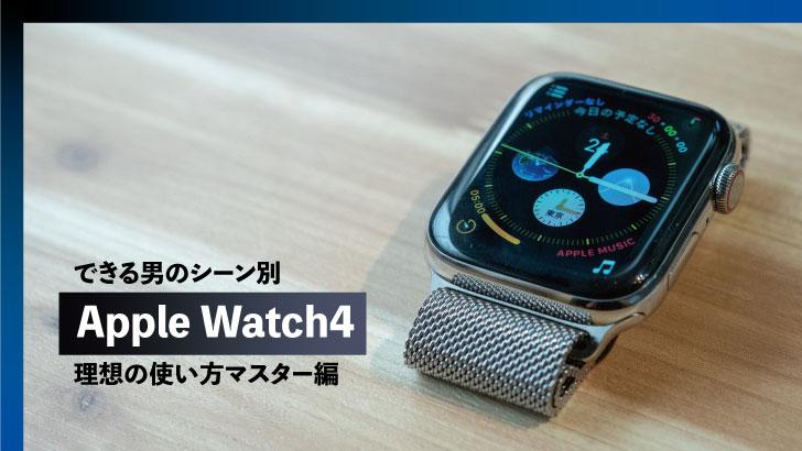 AppleWatch4のアイキャッチ