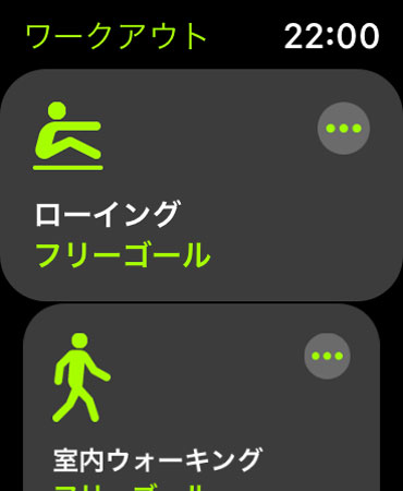 Applewatch4のワークアウト