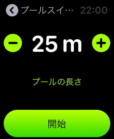 Applewatch4のスイミング