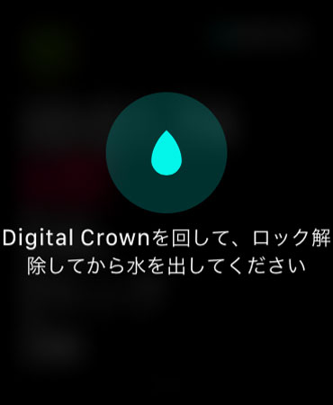 Applewatch4のプール