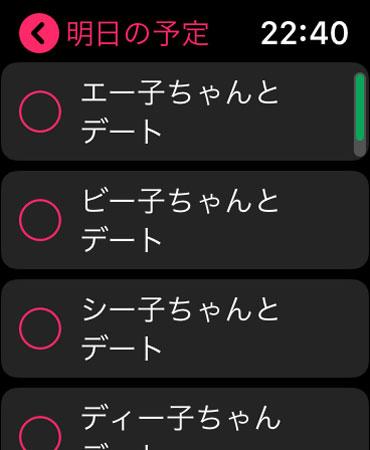 Applewatch4のリマインダー