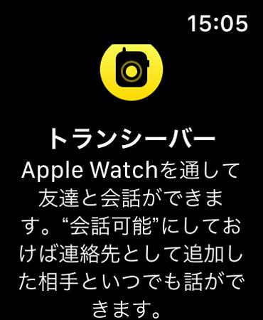 Applewatch4のトランシーバー