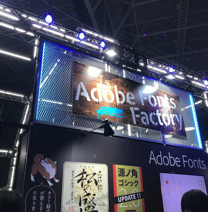 AdobeFontsFactoryの企業ブース