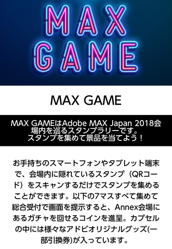 MAXゲームの画面
