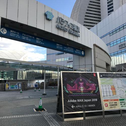 adobemaxJapan2018のパシフィコ横浜