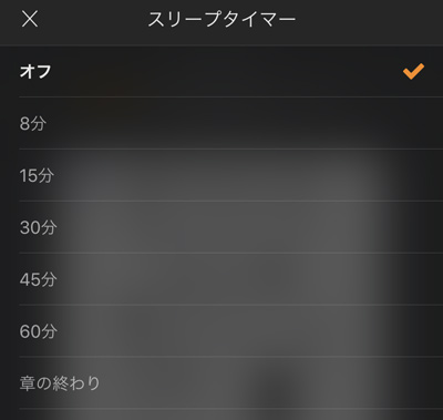 audibleのアプリ画面