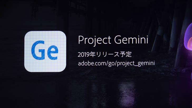 ProjectGeminiのリリース予定