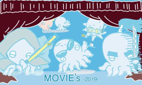 2019年に見た映画