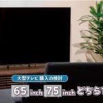 大型テレビ65インチのアイキャッチ
