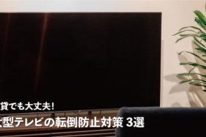 テレビ転倒防止