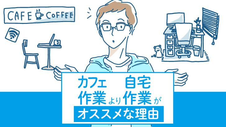 カフェ作業より自宅作業がオススメな理由