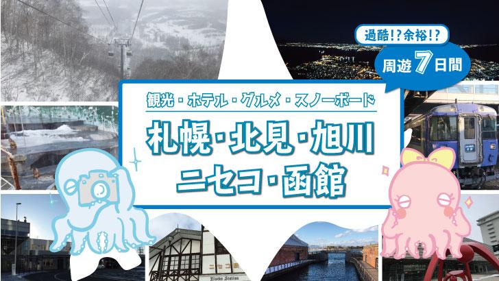 北海道を一週間周遊