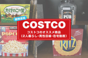 コストコのオススメ商品