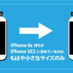 iPhoneSE2に変えるべきか