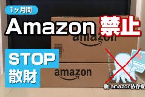 amazon利用禁止