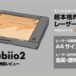 Cubiio2